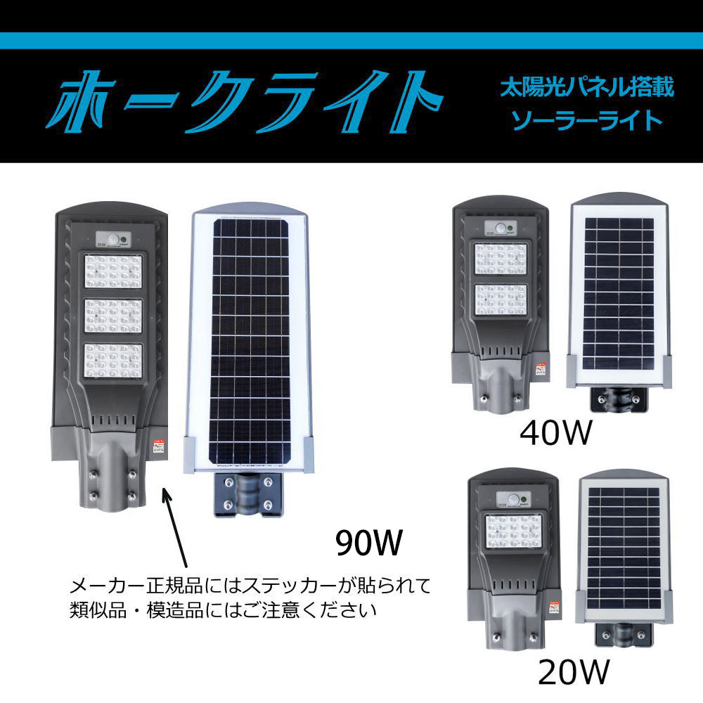 太陽光ソーラーライトのホークライト